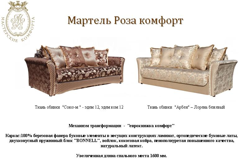 Мартель Роза комфорт 1