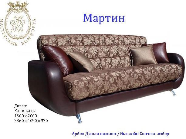 Мартин 1