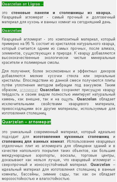 Заглавие кварц 1